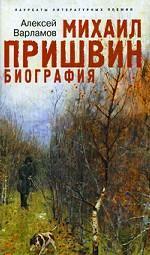 Михаил Пришвин. Биография