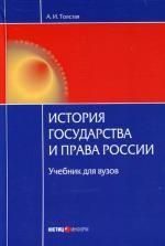 История государства и права России: Учебник для вузов. 3-е изд., стер