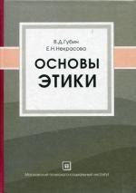 Основы этики. 2-е изд., испр.и доп