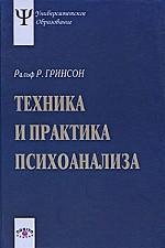 Техника и практика психоанализа