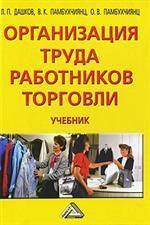 Организация труда работников торговли