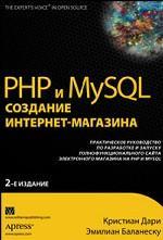 PHP и MySQL. Создание интернет-магазина