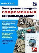 Александр Родин,Николай Тюнин. Вып.119. Электронные модули современных стиральных машин