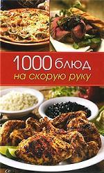 1000 блюд на скорую руку