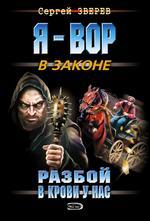 Разбой в крови у нас (файл PDF)