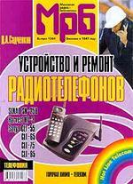 Устройство и ремонт радиотелефонов Senao SN-258, Harvest HT-3, Sanyo CLT-55,65,75,85. (МРБ1241)