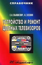 Устройство и ремонт цветных телевизоров. Справочник