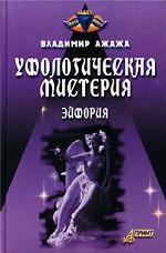 Уфологическая мистерия. Книга 1. Эйфория