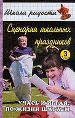 Сценарии школьных праздников. 3 класс