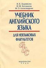 Учебник английского языка для неязыковых факультетов