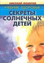 Учебник здоровья: секреты солнечных детей