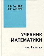 Учебник математики для 1 класса