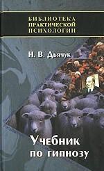Учебник по гипнозу