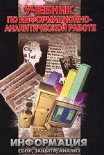 Учебник по информационно-аналитической работе