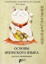 Учебник японского языка для практического перевода: Для начинающих