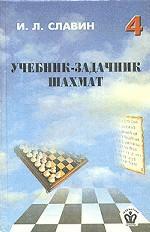 Учебник-задачник шахмат. Книга 4