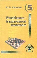 Учебник-задачник шахмат. Книга 5