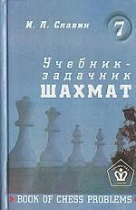 Учебник-задачник шахмат. Книга 7