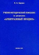 """Учебно-методический комплекс по дисциплине """"Арбитражный процесс"""""""
