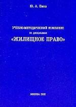 """Учебно-методический комплекс по дисциплине """"Жилищное право"""""""
