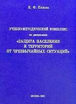 "Учебно-методический комплекс по дисциплине ""Защита населения и территорий от ЧС"""