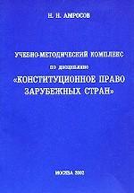 """Учебно-методический комплекс по дисциплине """"Конституционное право зарубежных стран"""""""