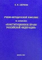 """Учебно-методический комплекс по дисциплине """"Конституционное право РФ"""""""