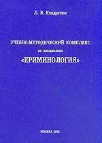 """Учебно-методический комплекс по дисциплине """"Криминология"""""""