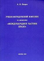 """Учебно-методический комплекс по дисциплине """"Международное частное право"""""""