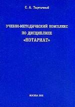 """Учебно-методический комплекс по дисциплине """"Нотариат"""""""