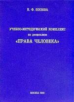 """Учебно-методический комплекс по дисциплине """"Права человека"""""""