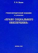 """Учебно-методический комплекс по дисциплине """"Право социального обеспечения"""""""