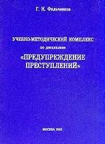 """Учебно-методический комплекс по дисциплине """"Предупреждение преступлений"""""""