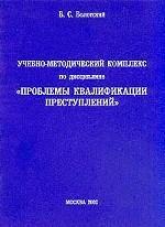 """Учебно-методический комплекс по дисциплине """"Проблемы квалификации преступлений"""""""