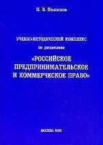 """Учебно-методический комплекс по дисциплине """"Российское предпринимательское и коммерческое право"""""""