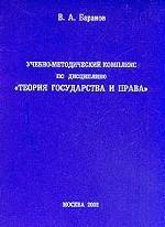 """Учебно-методический комплекс по дисциплине """"Теория государства и права"""""""