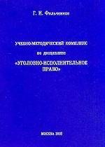 """Учебно-методический комплекс по дисциплине """"Уголовно-исполнительное право"""""""