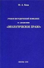 """Учебно-методический комплекс по дисциплине """"Экологическое право"""""""