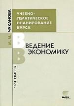 Введение в экономику. 10-11 классы. Учебно-тематическое планирование курса