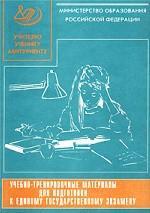 Учебно-тренировочные материалы для подготовки к ЕГЭ (8 предметов)