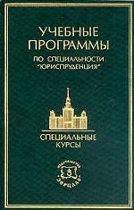 """Учебные программы по специальности """"Юриспруденция"""". Специальные курсы"""