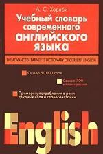 Учебный словарь совеременного английского языка