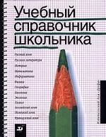 Учебный справочник школьника