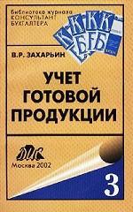 Учет готовой продукции в соответствии с методическими указаниями Минфина РФ. Учебно-методическое пособие