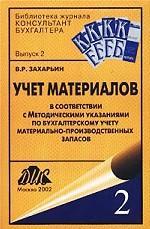 """Учет материалов в соответствии с """"Методическими указаниями по бухгалтерскому учету материально-производственных запасов"""""""
