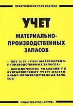 Учет материально-производственных запасов