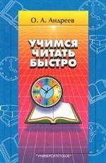 """Учимся читать быстро. Первая ступень обучения. Программа """"Доминанта"""""""