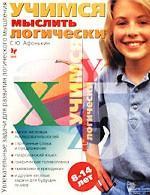 Русский язык. Основные орфограммы. Наглядное пособие для запоминания учебного материала для учащихся 1-5 классов