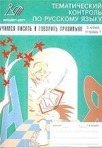 Тематический контроль по русскому языку. Учимся писать и говорить правильно, 5 класс. Тетрадь 1
