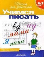 Учимся писать. 6-7 лет. Рабочая тетрадь